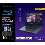 ショッピングポータブル ポータブルDVDプレーヤー ブルーレイ 車載 HDMI フルセグ 10インチ 地上デジタル TV テレビ チューナー 搭載 再生 AC DC バッテリー CPRM 10型  GH-101BDPT BK