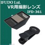 ���ޥۥ�� ����ɥ��� iphone8 iphonex ���� ���� ���å� ������ VR�ѻ��ƥ�� IFD-361