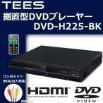 DVDプレーヤー HDMI 再生専用 本体 据�