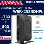 無線LANルーター バッファロー 11ac 一戸建て 強力 親機 無線LAN ワイヤレス ルーター AOSS2 QRsetup Wifi WSR-2533DHPL