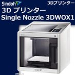 Sindoh 3D プリンター Single Nozzle 3DWOX1