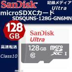 マイクロSDカード microSDカード 128GB micro SD XC マイクロSD フラッシュ 保存 記録 動画 正規品 サンディスク SanDisk 80MB/s SDSQUNS-128G-GN6MN