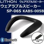ウェアラブルスピーカー ブルートゥース スピーカー Bluetooth ワイヤレス トランスミッター 送信機 セット 無線 音声 音楽 TV コンポ USB電源 SP-06S
