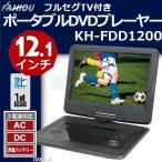 KAIHOU 12.1インチ フルセグ搭載 ポータブルDVDプレーヤー
