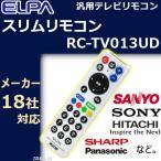 リモコン テレビリモコン 汎用リモコン マルチリモコン 汎用 予備 TVリモコン 国内 メーカー 18社対応 ELPA エルパ スリムリモコン RC-TV013UD