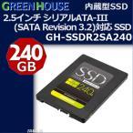 SSD 内蔵型 240GB 2.5インチ シリアルATA-III SATA Revision 3.2 静音 パソコン ストレージ GreenHouse グリーンハウス GH-SSDR2SA240