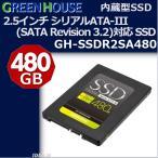 SSD 内蔵型 480GB 2.5インチ シリアルATA-III SATA Revision 3.2 静音 パソコン ストレージ GreenHouse グリーンハウス GH-SSDR2SA480