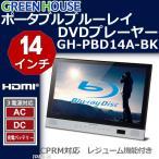 GREEN HOUSE 14型ポータブルブルーレイディスクプレイヤー GH-PBD14A-BK