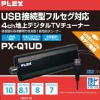 地デジチューナー 家庭用 PC パソコン フルセグ 4ch USB型 PX-Q1UD Windows 地デジ USB ドングル 外付け テレビ TV