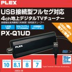 PLEX USB接続型フルセグ対応地上デジタルTVチューナー PX-Q1UD