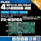 PLEX テレビチューナー パソコン 地デジ BS CS 4CH 同時録画 PX-W3PE4 PC用 テレビ TV チューナー フルハイビジョン シリコンチューナー
