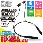 イヤホンマイク Bluetooth ワイヤレス イヤホン 充電式 両耳 音楽 通話 ハンズフリー コードレス スマホ ブルートゥース 通信 ヘッドセット LIBRA LBR-BTC3