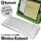 キーボード Bluetooth ワイヤレス 無線 Telec認証取得済み 薄型 パソコン タブレット 周辺機器 Libra LBR-BTK1SV