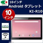����ɥ��� 10����� ���֥�å� ���� ���� �����åɥ���CPU Android8.1 KEIAN Android���֥�å� KI-R10