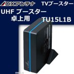 DX ANTENNA ブースター TU15L1B