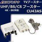 DXアンテナ CU43AS 4K8K対応CS  BS-IF UHF帯用ブースター 43dB型
