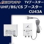 DXアンテナ 33dB 43dB共用形 GCU433D1のWEB専用モデル CS BS-IF UHF帯用ブースター CU43A GCU433D1