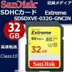 SDカード SDHCカード 32GB フラッシュ 保存 記録 動画 UHS-I U3 V30 対応 サンディスク SanDisk Extreme 90MB/s SDSDXVE-032G-GNCINの画像