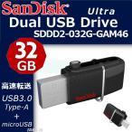USBメモリ USBメモリー USB3.0 32GB フラッシュ デュアルコネクター 容量 32ギガバイト 超速 SanDisk サンディスク Ultra SDDD2-032G-GAM46