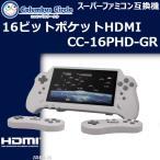 16ビットポケットHDMI スーパーファミコン 互換機 本体 ゲーム ソフト 内蔵 コントローラー コロンバスサークル CC-16PHD-GR