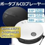 ポータブルCDプレーヤー 本体 2電源 コンパクト 音楽 ミュージック プレイヤー オーディオ 軽量 薄型 VERSOS  VS-M015 ホワイト ブラック