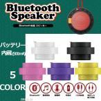 スピーカー ブルトゥーススピーカー Bluetooth Speaker 2電源 Bluetooth対応スピーカー 音楽再生 充電式 USB給電 音声入力端子搭載