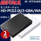 BUFFALO USB3.1 Gen.1 対応 ポータブルHDD スタンダードモデル HD-PCG2.0U3-GBA