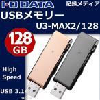 I O DATA U3-MAX2 128G