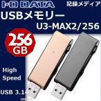 I O DATA U3-MAX2 256G