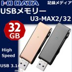 I O DATA USBメモリー U3-MAX2 32G