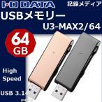 USBメモリ USBメモリー USB3.1 Gen 1(USB3.0) 64GB フラッシュメモリ メモリ スタイリッシュ 容量 超速 IOデータ U3-MAX2/64G U3-MAX2/64K