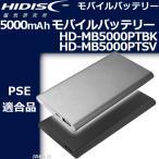モバイルバッテリー 薄型 大容量 5000mAh iPhone アンドロイド スマホ 充電 軽量 持ち歩き ポータブル バッテリー HD-MB5000PTBK HD-MB5000PTSV