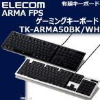 キーボード 有線 ARMA 薄型 メカニカル 5000万回耐久スイッチ 日本語配列 ゲーミングキーボード エレコム elecom TK-ARMA50BK TK-ARMA50WH
