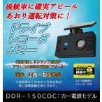 ダミードライブレコーダー カー電源モデル LED「点滅」 (LED色:青・緑のいずれか)