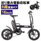 電動自転車折りたたみF16PLUS電動アシスト自転車16インチシマノ7段変...