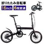 折りたたみ自転車 16インチ 7段変速ギア 超軽量 安い 小径車 ミニベロ 自転車 父の日