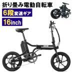 電動自転車 折りたたみ F16SS 電動アシスト自転車 16インチ シマノ7段変速 送料無料 13Ah大容量電池
