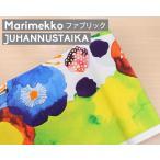マリメッコ ユハンヌスタイカ コットンファブリック(生地) ホワイト marimekko (30cm以上から10cm単位で切り売り) [DM便(旧メール便)対応可(150cmまで)]