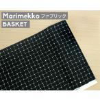 マリメッコ バスケット コットンファブリック(生地) ブラック marimekko BASKET (30cm以上から10cm単位で切り売り) [DM便(旧メール便)対応可(150cmまで)]