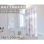 マリメッコ トゥーリ シャワーカーテン 180x200cm ライトグレイ marimekko TUULI