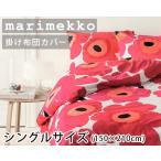 ショッピングマリメッコ マリメッコ ウニッコ 布団カバー(デュベカバー) 150x210cm レッド marimekko UNIKKO
