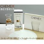 ケメックス CHEMEX コーヒーメーカー 3カップ用 CM-1C 20cm&フィルターペーパー 3カップ用 ボンデッドタイプ 半円型 FP-2 100枚入り [1201nds]