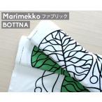 選べる2色 マリメッコ ボットナ コットンファブリック(生地) marimekko (30cm以上から10cm単位で切り売り) [DM便(旧メール便)対応可(150cmまで)] [AutumnSale]