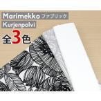 選べる3色 マリメッコ クルイェンポルヴィ コットンファブリック(生地) marimekko (30cm以上から10cm単位で切り売り) [DM便(旧メール便)対応可(150cmまで)]
