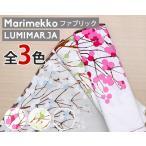 選べる3色 マリメッコ ルミマルヤ コットンファブリック(生地) marimekko (30cm以上から10cm単位で切り売り) [DM便(旧メール便)対応可(150cmまで)]