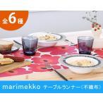 選べる6柄 マリメッコ テーブルランナー 33cm×4.8m marimekko ランチョンマット