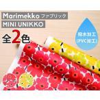選べる2色 マリメッコ ミニウニッコ 撥水加工(PVC加工) コットンファブリック(生地) marimekko MINI-UNIKKO (30cm以上から10cm単位で切り売り)