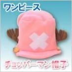 ワンピース★チョッパーマン★チョッパー・帽子★パイル地