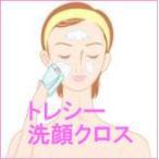 トレシー洗顔クロスMサイズ/ピンク★軽いタッチで毛穴までスッキリ★メール便送料無料