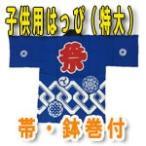 お祭りはっぴ(法被・半被・ハッピ・半天)子供用(特大)8〜9歳用/身長140cm